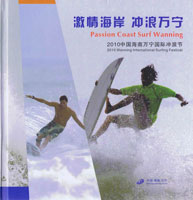 PassionCoast_SurfWanning_2010.jpg