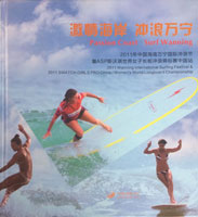 PassionCoast_SurfWanning_2011-1.jpg